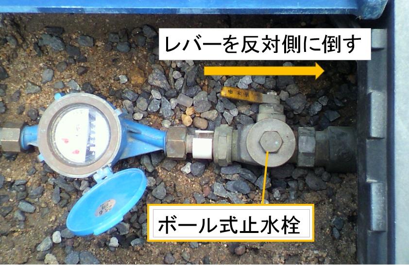 ボール式止水栓