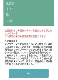 市町村選択、収集校区選択の画面イメージ