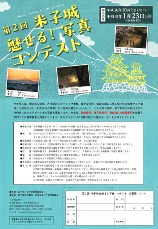 第二回 米子城 魅せる!写真コンテスト