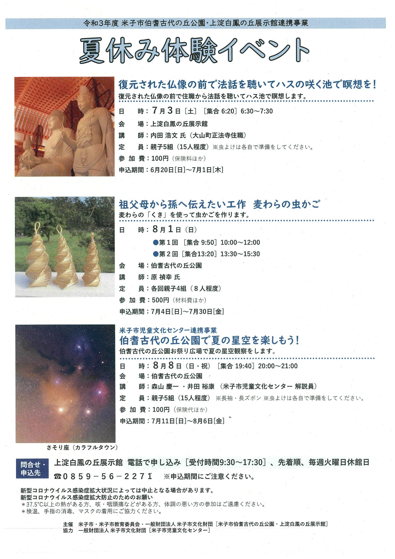 夏休み体験イベント