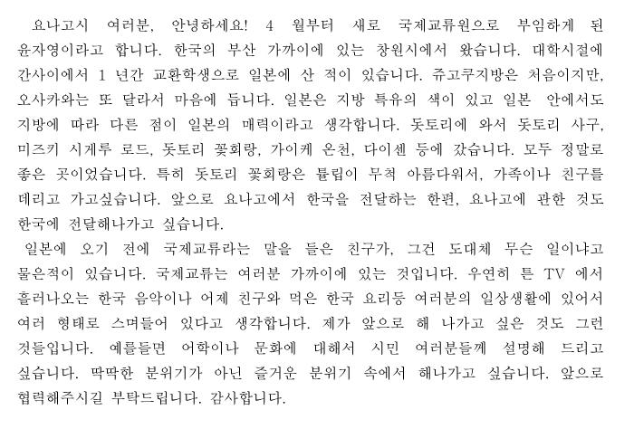 プロフィール 韓国語標記