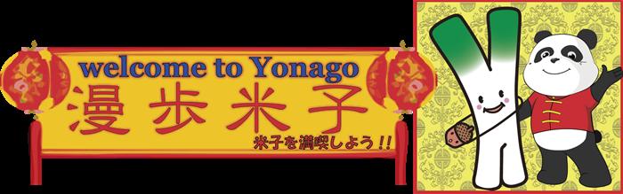 漫歩米子タイトルロゴ