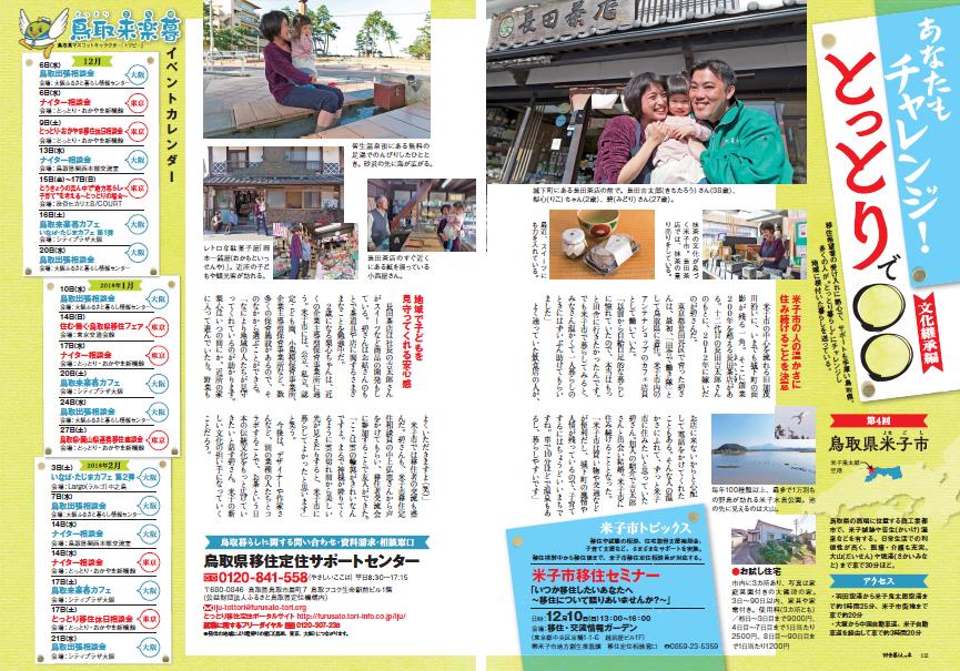 田舎暮らしの本 | 宝島社. | Fujisan.co.jpの雑誌・定 …