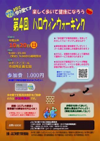 yonagoaruki_Halloween4