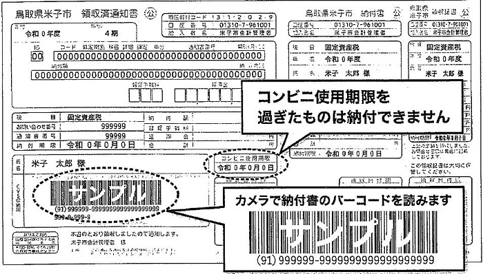 バーコード入り納付書のサンプル。バーコードが下のほうに入っています