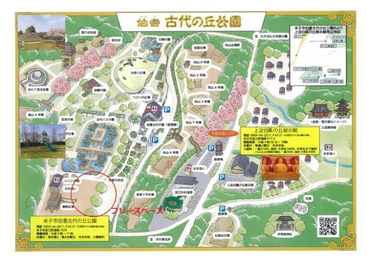 公園周辺図